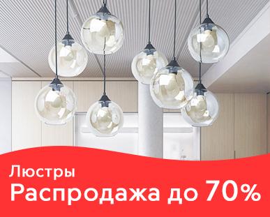 21eb6f2080ca Интернет-магазин светильников в Москве — BasicDecor.ru
